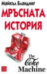 Мръсната история (ISBN: 9789543218035)