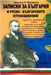 Записки за България и руско-българските отношения (ISBN: 9789548247160)