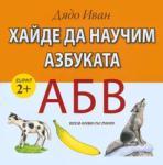 Хайде да научим азбуката (ISBN: 9789545740510)