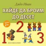 Хайде да броим до десет (ISBN: 9789545740527)