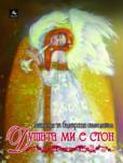 Душата ми е стон (ISBN: 9789548308014)