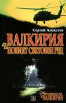 Валкирия и новият световен ред (ISBN: 9789548308106)