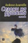 Сезони на душата (ISBN: 9789548308205)