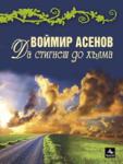 Да стигнеш до хълма (ISBN: 9789548308229)