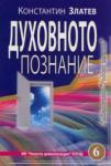 Духовното познание (ISBN: 9789548365390)