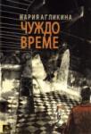 Чуждо време (ISBN: 9789548308250)