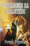 Училище за сплетни (ISBN: 9789548308151)
