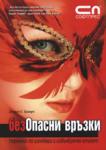 БезОпасни връзки (ISBN: 9789546856586)