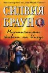 Мистичният живот на Иисус (ISBN: 9789549420869)