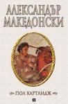 Александър Македонски (ISBN: 9789549420043)