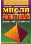 Практически наръчник към Мисли и забогатявай (ISBN: 9789548231428)