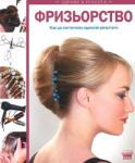 Фризьорство (ISBN: 9789549664027)