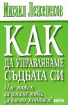 Как да управляваме съдбата си (ISBN: 9789545274787)