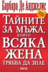 Тайните за мъжа, които всяка жена трябва да знае (ISBN: 9789545274466)