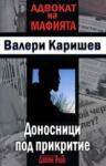 Доносници под прикритие (ISBN: 9789545274411)