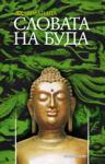 Словата на Буда (ISBN: 9789543191550)