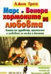 Марс и Венера - хормоните на любовта (ISBN: 9789548086189)
