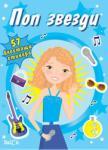 Поп звезди (ISBN: 9789546859808)