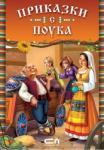 Приказки с поукa (ISBN: 9789546858658)