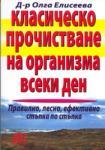 Класическо прочистване на организма всеки ден (ISBN: 9789548086202)