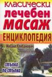 Класически лечебен масаж - енциклопедия (ISBN: 9789548086165)