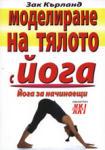 Моделиране на тялото с йога (ISBN: 9789548086226)
