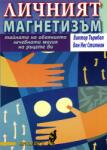 Личният магнетизъм (ISBN: 9789548231039)