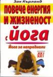 Повече енергия и жизненост с йога (ISBN: 9789548086240)