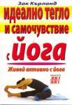 Идеално тегло и самочувствие с йога (ISBN: 9789548086233)