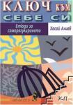 Ключ към себе си: Етюди за саморегулирането (ISBN: 9789548086264)