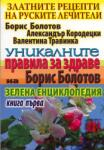 Златните рецепти на руските лечители, книга 1 (ISBN: 9789548086295)