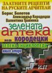 Зелената аптека на Кородецки. Книга 2 (ISBN: 9789548086301)