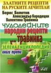 Чудодейните народни рецепти на Травинка. Книга 3 (ISBN: 9789548086318)