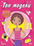 Топ модели/ 50 блестящи стикера (ISBN: 9789546859815)