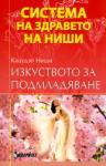 Изкуството за подмладяване (ISBN: 9789549886580)