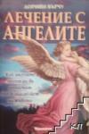 Лечение с Ангелите (ISBN: 9789546262950)