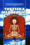 Тибетска медитация (ISBN: 9789543191451)