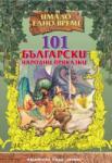101 български народни приказки (ISBN: 9789544596842)