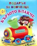 Бързото влакче/ Подарък за момченца (ISBN: 9789544316280)