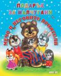 Мечо и неговите приятели (ISBN: 9789544315702)