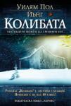Колибата (ISBN: 9789542609476)
