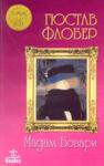 Мадам Бовари (ISBN: 9789544263157)