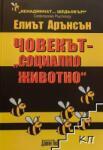 Човекът - социално животно (ISBN: 9789545274299)