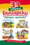 33 избрани български народни приказки (ISBN: 9789542604006)