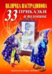33 приказки и половина (ISBN: 9789542607526)