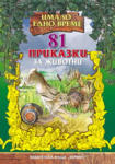 81 приказки за животни (ISBN: 9789542603443)