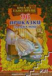 96 приказки за лека нощ (ISBN: 9789542604822)