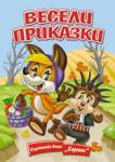Весели приказки (ISBN: 9789542605898)