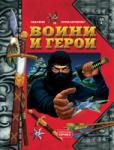 Воини и герои (ISBN: 9789542607304)