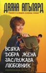 Всяка добра жена заслужава любовник (ISBN: 9789542602637)